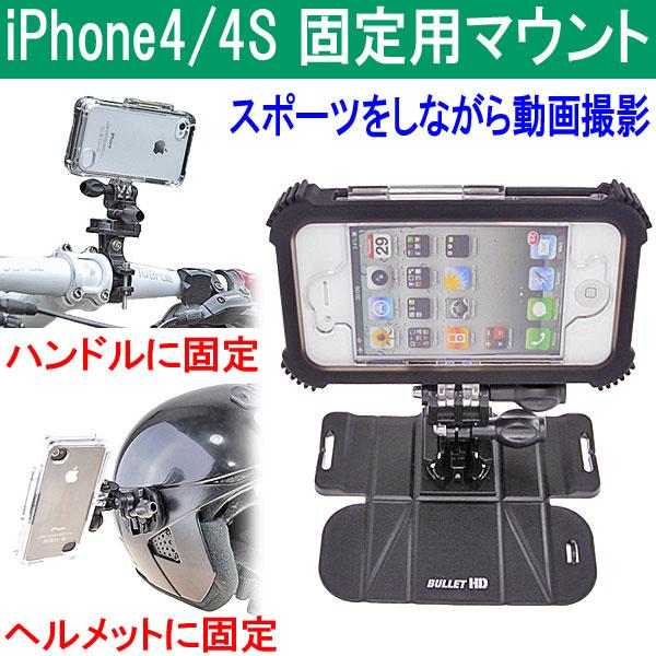【上海問屋限定販売】 iPhoneで 臨場感たっぷりの動画を残そう スポーツやサイクリング ツーリング iPhone4 4S 自転車用 ヘルメット用 マウント2種 販売開始
