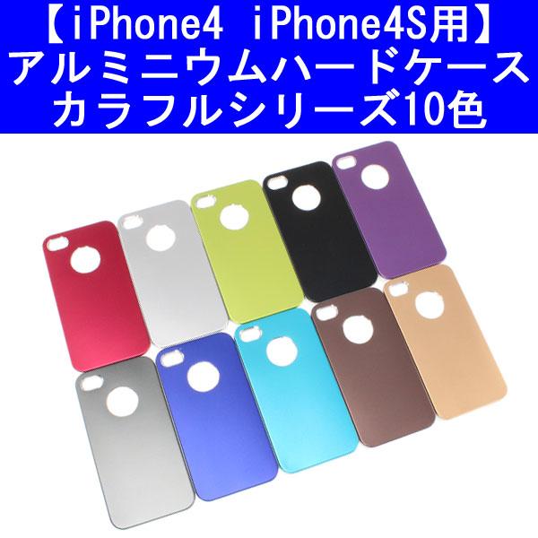 【上海問屋限定販売】 iPhoneを美しくクールにキメよう iPhone4 4S専用アルミニウム外装ケース カラフル10色 販売開始