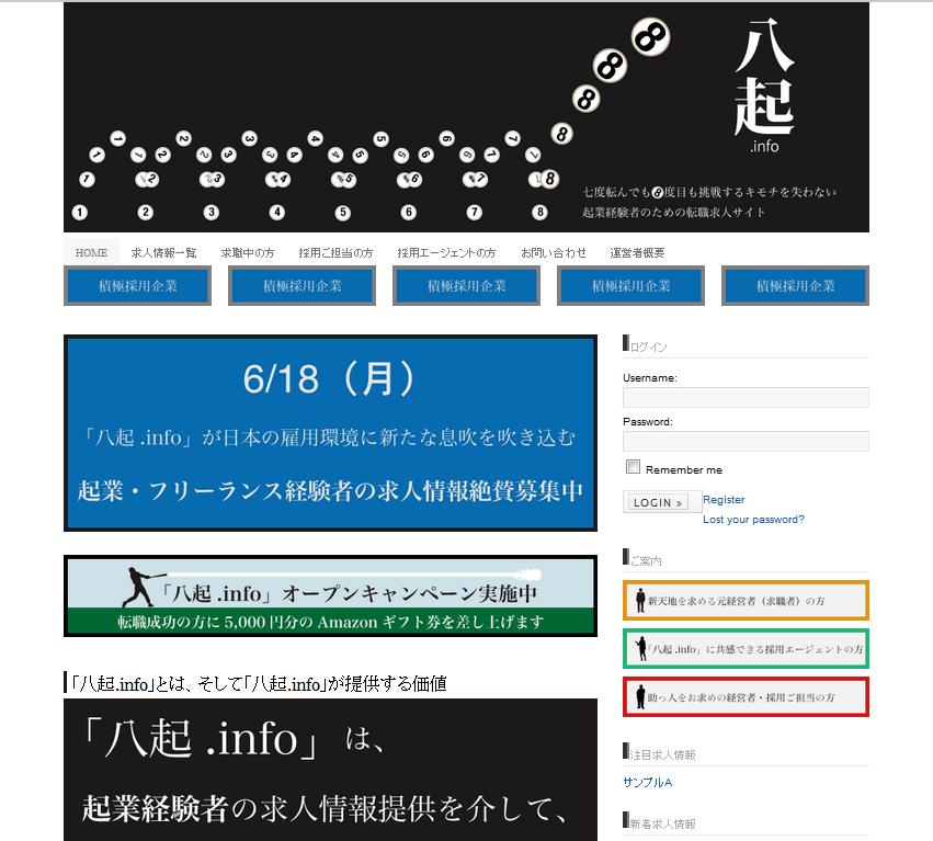 ボーダーゼロ 起業経験者の転職支援に特化した 求人情報サイト「八起.info( http://www.yaoki.info )」をオープン