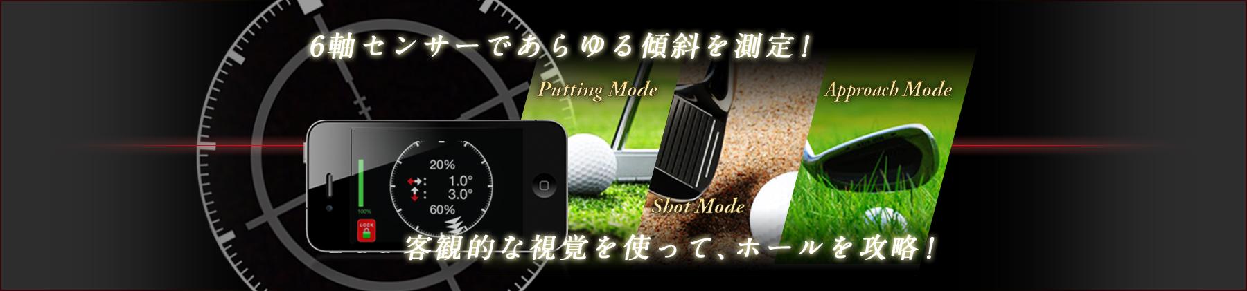 上級指向のゴルファーのためのツールをアプリケーションとして開発 プレイヤー・キャディ・レッスンプロがiPhone/Android端末でグリーンの傾斜などコース上の罠を看破 iTunes/Google Play上でアプリケーション「G-Scale」をリリース