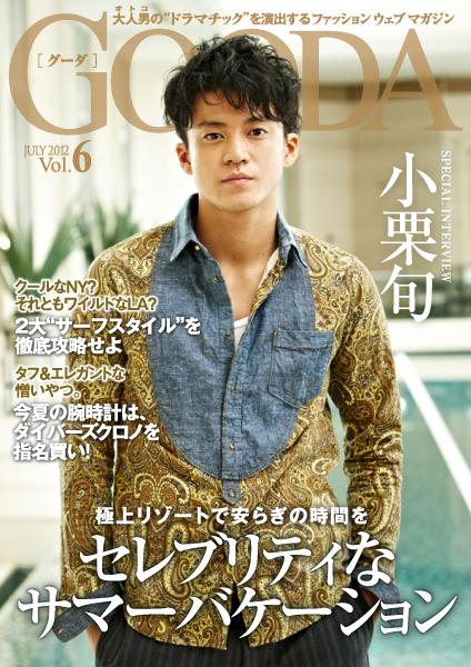 ファッション ウェブ マガジン「GOODA」vol.6を公開 表紙・巻頭グラビアは小栗旬さん デザイン一新し、マガジンのサイズも大きく