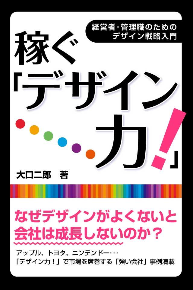 スマートフォンアプリ向け電子書籍 『稼ぐ「デザイン力!」』をApp Storeにリリース! 現在リリースセールを開催中!86%オフで販売!!