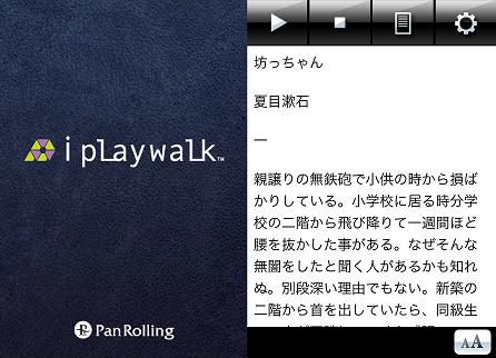 エーアイの音声合成「AITalk ®」が使われた 総合型オーディオブックプレイヤーアプリ 「iplaywalk」が公開されました
