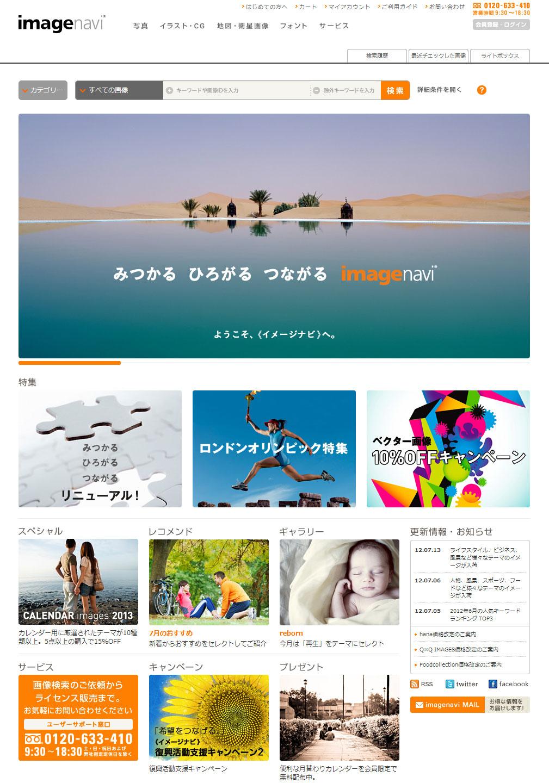 【データクラフト】高品質ストックフォトダウンロード販売サイト「imagenavi」が「みつかる ひろがる つながる」をテーマにリニューアル!