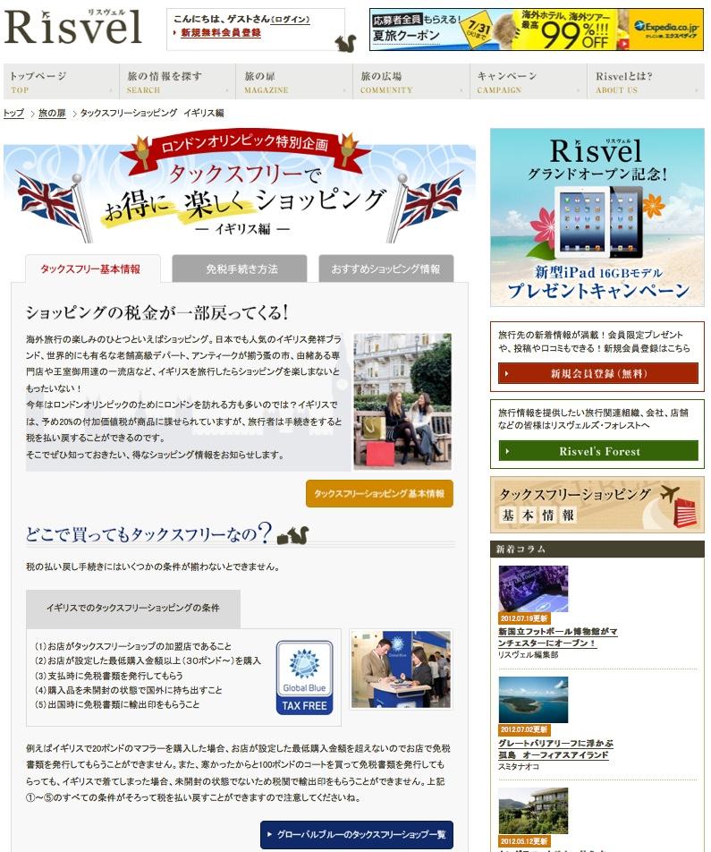 海外旅行情報サイト「リスヴェル」ロンドンオリンピック特別企画「タックスフリーでお得に楽しくショッピング イギリス編」を公開