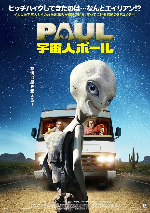 スマホで宇宙人と遭遇する方法教えます 『宇宙人ポール』を「ビデオマーケット」にて 7月4日(水)よりBlu-ray&DVD発売と同日にスマホ向け配信開始!