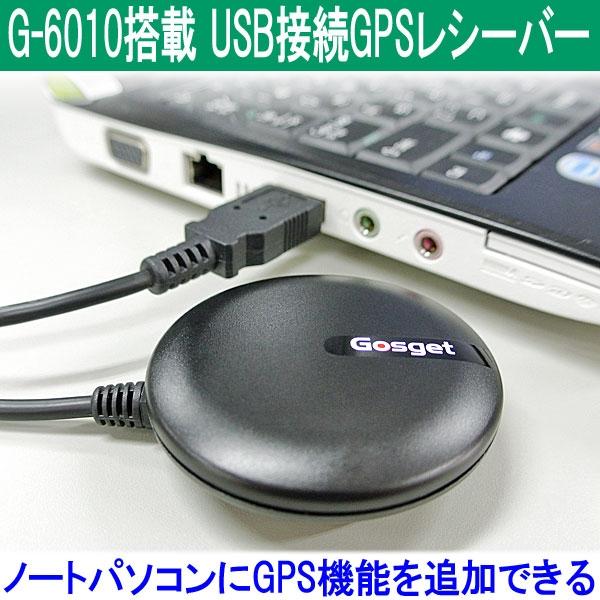 【上海問屋限定販売】ウルトラブックやミニノートPCなどにGPS機能を追加