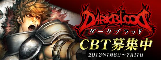 闘争本能を刺激する新感覚アクションゲーム「DARK BLOOD」クローズドβテストついに募集開始!!併せてCBTキャンペーンページ公開のお知らせ