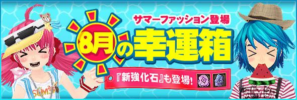 一人でも仲間とも遊べるオンラインRPG『TARTAROS -タルタロス-』爽やかな夏服ファッションと新強化石が登場!新くじアイテム「8月の幸運箱」販売開始のお知らせ