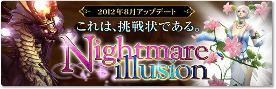 ハイファンタジーMMORPG『パーフェクトワールド -完美世界-』 2012 年8 月アップデート「Nightmare illusion」 特設サイト公開のお知らせ