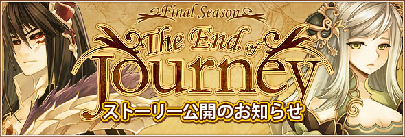 一人でも仲間とも遊べるオンラインRPG『TARTAROS -タルタロス-』Final Season 「The End of Journey」あらすじ公開!アバターデザインコンテスト開催のお知らせ