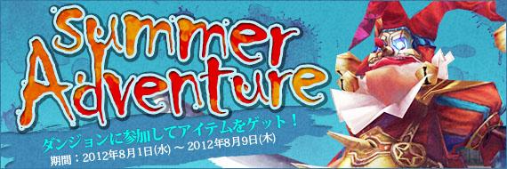 仲間と共に失われた時間を取り戻すオンラインRPG「Forsaken World」 「Summer Adventureキャンペーン」と「リーフ増量!タイムセール」のお知らせ