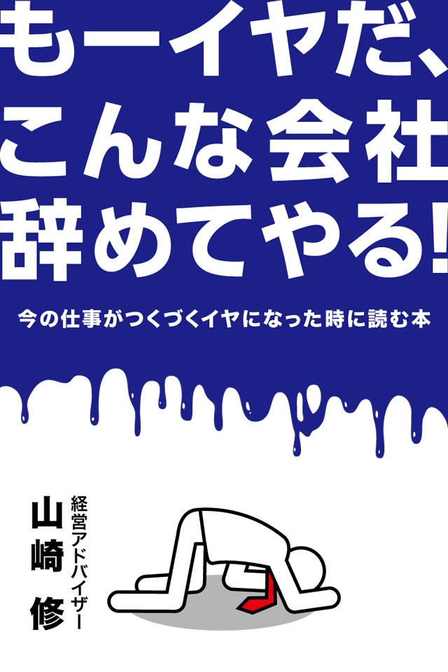 iPhone・iPad電子書籍アプリ「もういやだ! こんな会社、辞めてやる!」期間限定で85円に値下げ開始!