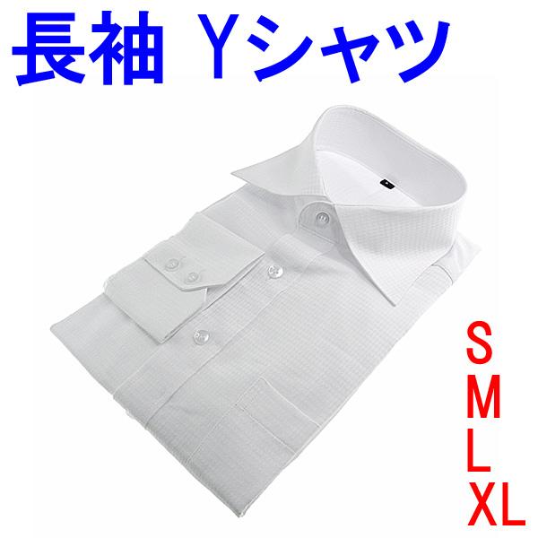 【上海問屋限定販売】 サイズ、デザイン 多種多様 お手頃価格のYシャツ 販売開始