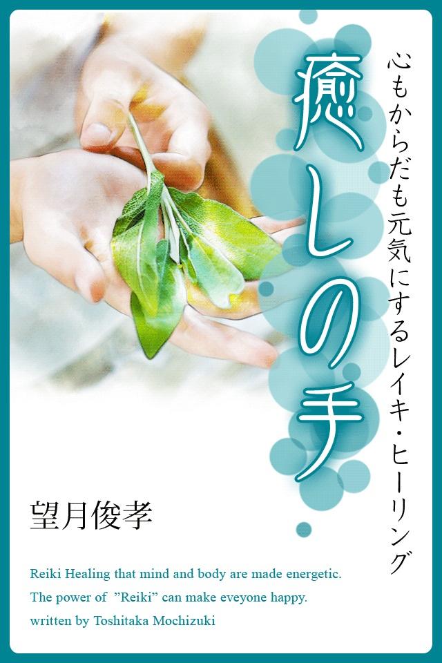 iPhone・iPad電子書籍アプリ ベストセラー作家、望月俊孝氏の大ヒット作「作癒しの手」が85円で販売中!