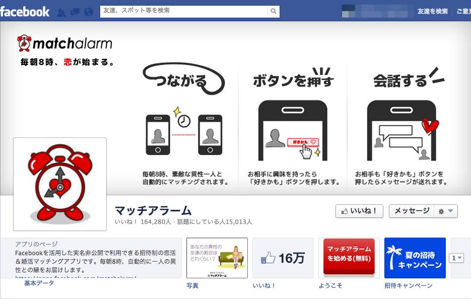 Facebookユーザー限定の受動型恋活・婚活マッチングサービス 「マッチアラーム」公式Facebookページのいいね!数が16万人を突破!!