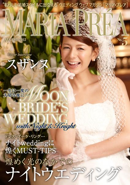 ウエディング・ウェブマガジン「MARIA PREA(マリア プレア)」第5号を公開 表紙・巻頭グラビア インタビューは、スザンヌさん