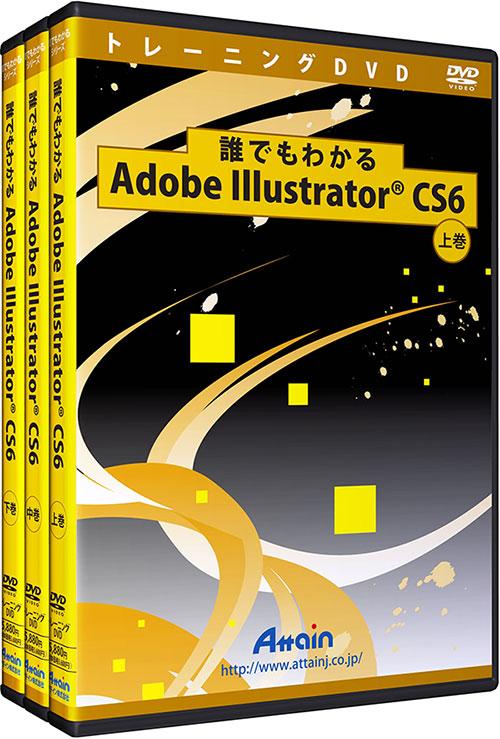「Adobe Illustrator CS6」使い方トレーニングDVDを9月上旬に発売予定