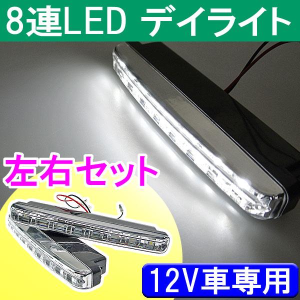 【上海問屋限定販売】 車にさりげないオシャレを LEDデイライト3種 販売開始