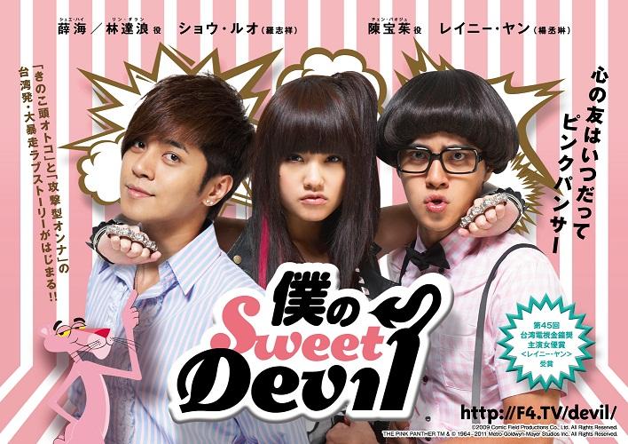 SHOW主演!台湾エミー賞主演女優賞獲得の爆走ラブコメ ビデオマーケットで「僕のSweet Devil」を 8月15日(水)からDVD発売と同日配信!