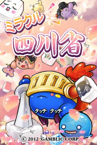 累計300万ダウンロードを達成した、iOS向けパズルゲーム、 「ミラクル四川省」の日本向けβ版サービスをリリース