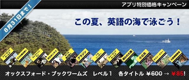 ~夏の洋書デビュー応援セール~ 初心者向けiPhone、iPad用英語アプリを85円で特別提供