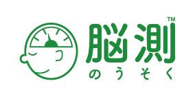 日本初! 認知機能をチェックできるWebサービス 『 脳測 』正式サービス開始