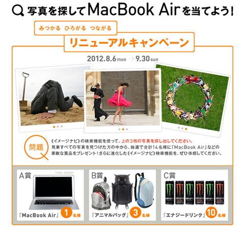 【データクラフト】 『写真を探してMacBook Airを当てよう!』 「imagenavi」が、抽選で豪華賞品が当たるリニューアルキャンペーンを開始!