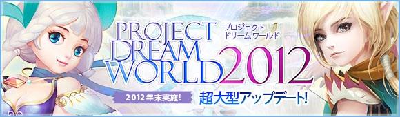 ファンタジーMMORPG「夢世界 プラス」2012年末超大型アップデート「PROJECT DREAM WORLD 2012」新モンスター設定原画公開!