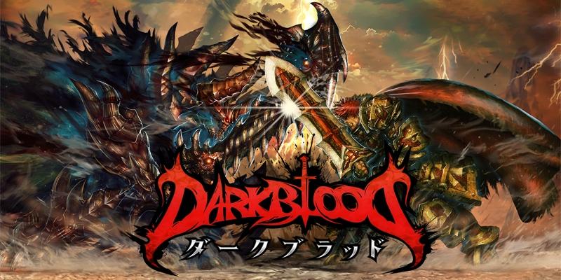闘争本能を刺激する新感覚アクションゲーム「DARK BLOOD」クローズドβテストアンケートで寄せられたご意見・ご要望の返答