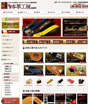 本革を使用したオリジナル・ノベルティ・記念品の専門サイトをスタート オリジナル革小物の名入れからフルオーダー製作まで行います。