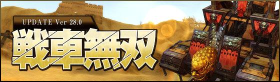 三国志を舞台にした本格派MMORPG 『三国志 -SEKIHEKI-』  「UPDATE ver28.0 戦車無双」本日実施のお知らせ