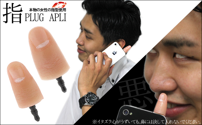 あなたのスマホに「指」が生えます☆「ナミの手 iPhoneケース」の衝撃から約1年… ストラップヤで5本の「指」に入る、変コワなスマホアクセ発売開始♪