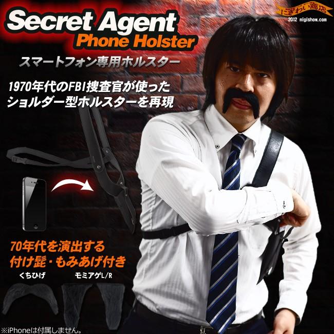 イギリスthumbsUp!社製、本格ガンホルスター型iPhoneケース Secret Agent Phone Holster販売開始!