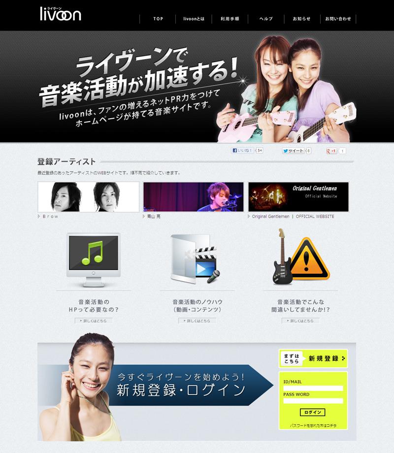 音楽サイト『livoon』(ライヴーン)正式オープンのお知らせ      http://livoon.com/
