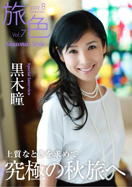 トラベル ウェブ マガジン「旅色 Seasonal Style」Vol.7を公開 創刊1周年記念号の表紙・巻頭グラビア インタビューは黒木瞳さん