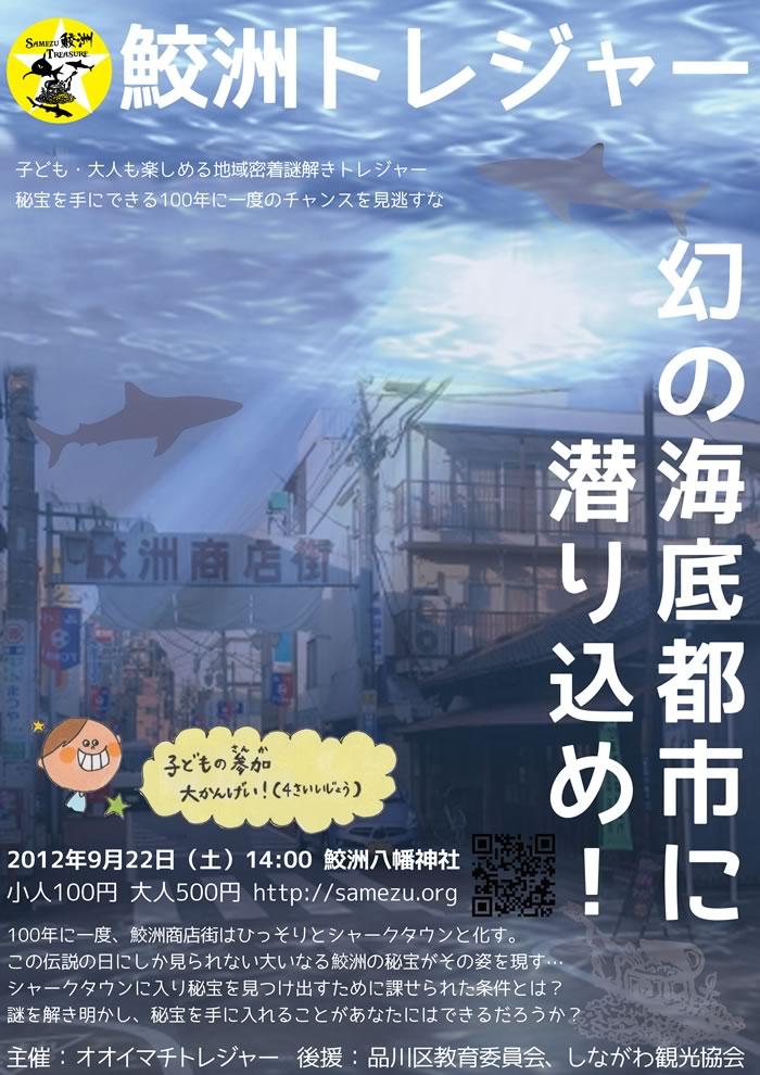 子どもも大人も楽しめる地域密着謎解きトレジャー「鮫洲トレジャー~幻の海底都市に潜り込め~」開催