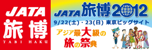 「JATA旅博2012」出展のご案内 -MSCクルーズ