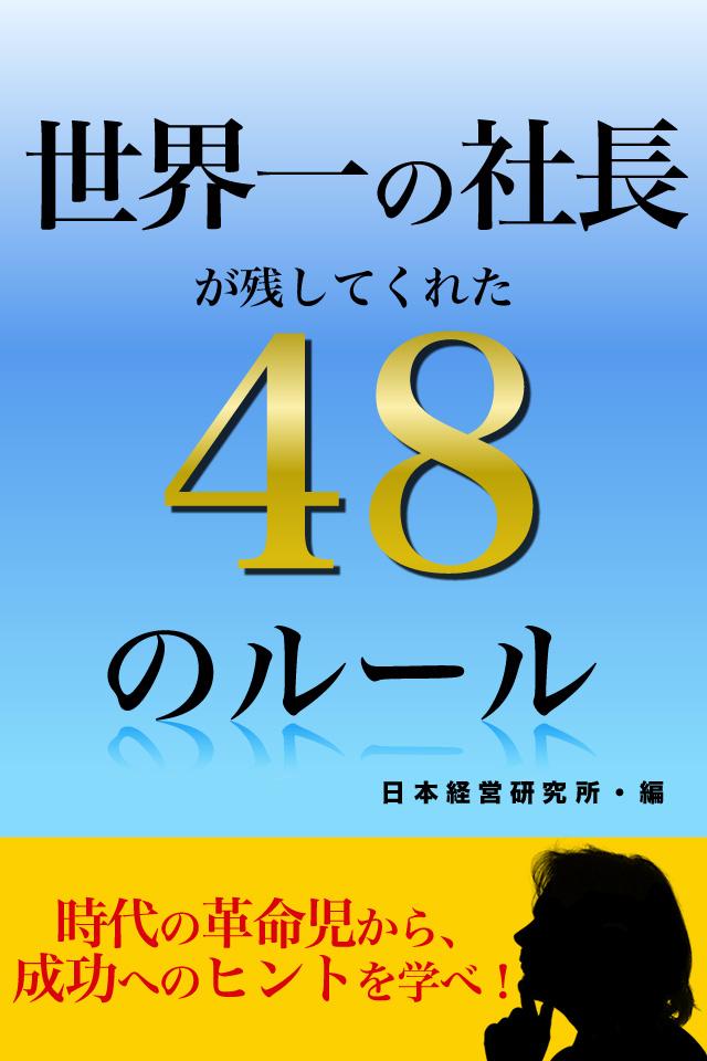 スマートフォン向け電子書籍アプリ『世界一の社長が残してくれた48のルール』9,000ダウンロード突破!!現在記念セールを開催中!83%オフで販売!!