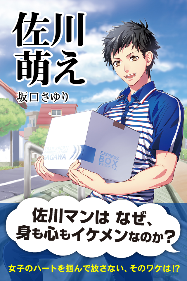 爽やかなイケメン佐川男子の秘密を探る!ベストセラー書籍『佐川萌え』をiPhone/iPad対応電子書籍として期間限定85円で公開開始しました。