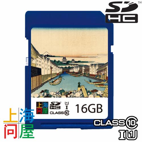 【上海問屋限定販売】大好評 上海問屋オリジナルSDカード 最大読み出し90MB高速32GBが2,999円 富嶽三十六景バージョン 販売開始