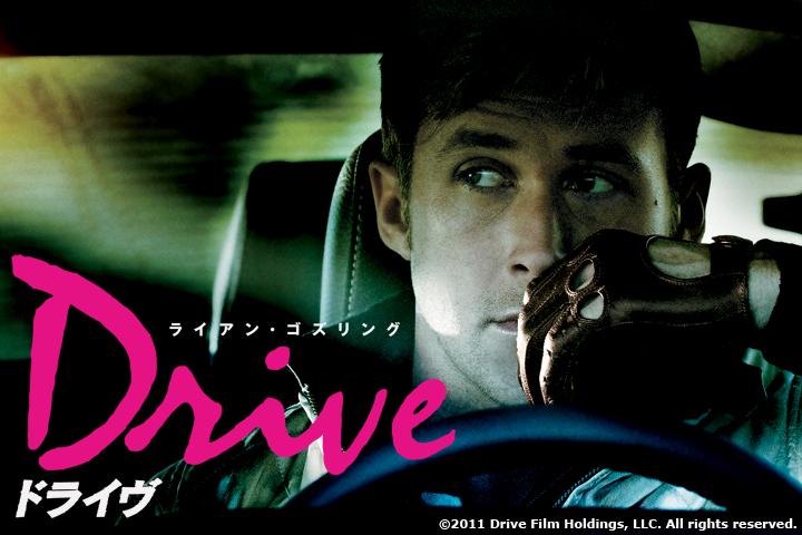 世界が絶賛!今最も観ておきたい映画がスマホで見れる! 「ビデオマーケット」で映画『ドライヴ』を Blu-ray&DVD発売と同日に早くもスマホ向け配信開始!
