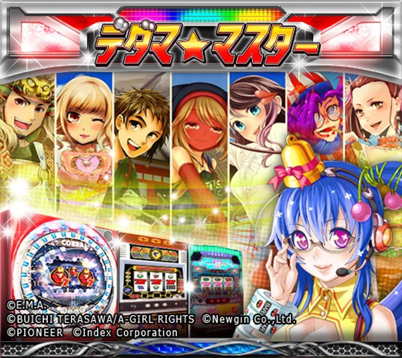 インデックス、『遊技機王デダマ☆マスター』 ソーシャルゲームをMobage にて提供開始! 『ニューペガサス(1.5 号機)』『絶対衝激~プラトニックハート~』 パチスロゲームについてもまもなくリリース!