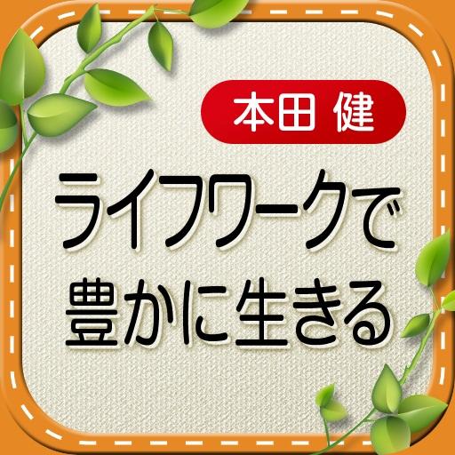 85円緊急値下げを開始!著者累計490万超えの大ベストセラー作家、本田健氏の『「ライフワーク」で豊かに生きる』iPhone・iPad電子書籍アプリ!