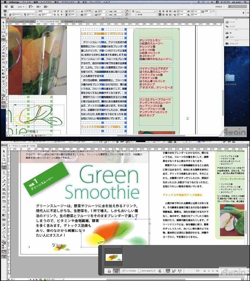 「Adobe InDesign CS6」使い方eラーニングを動学.tvに公開