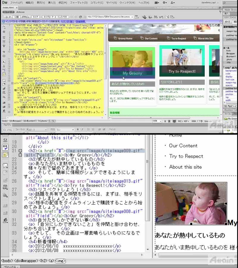 「Adobe Dreamweaver CS6」使い方eラーニングを動学.tvに公開
