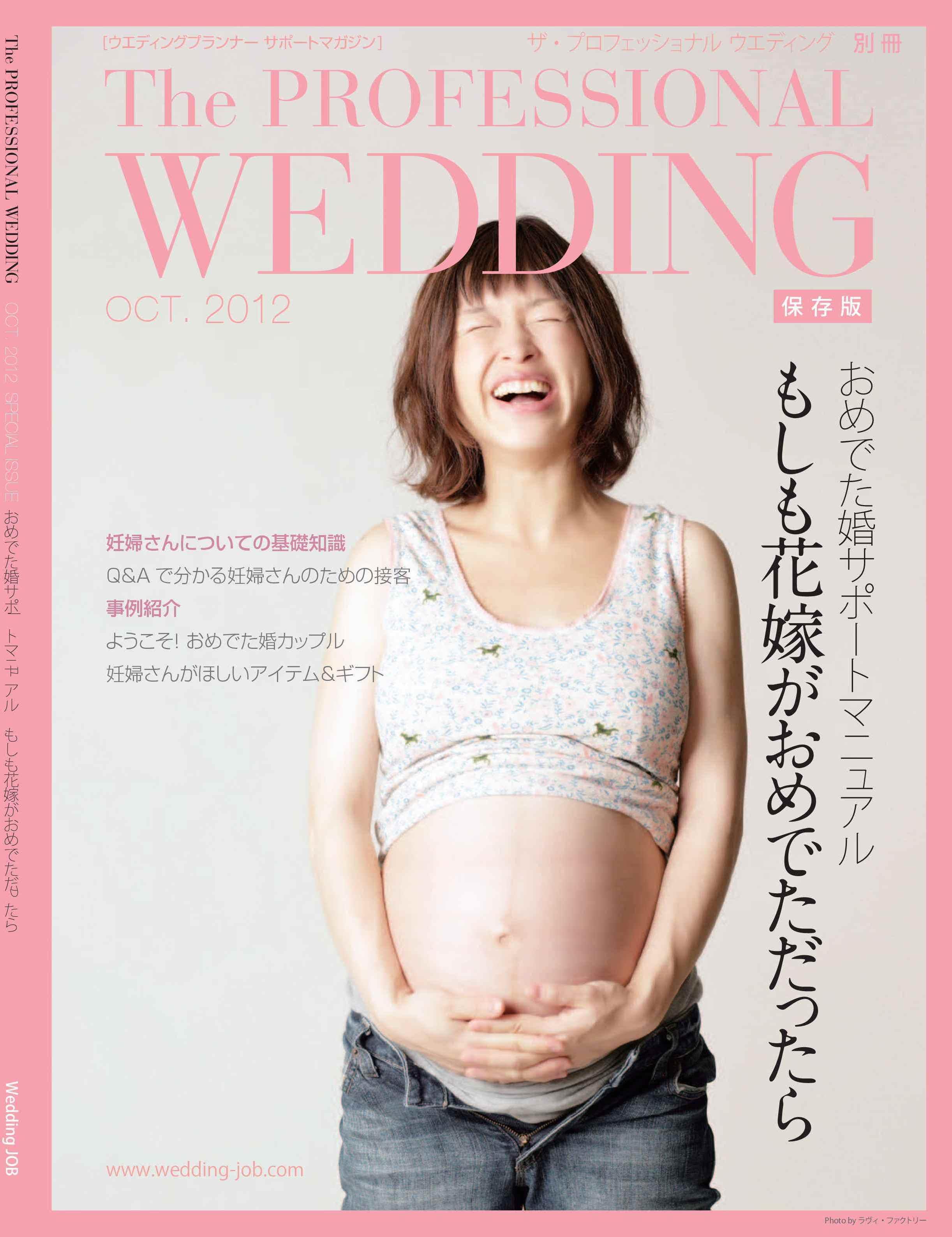 The Professional Wedding 別冊 おめでた婚サポートマニュアル 『もしも花嫁がおめでただったら』発行のお知らせ