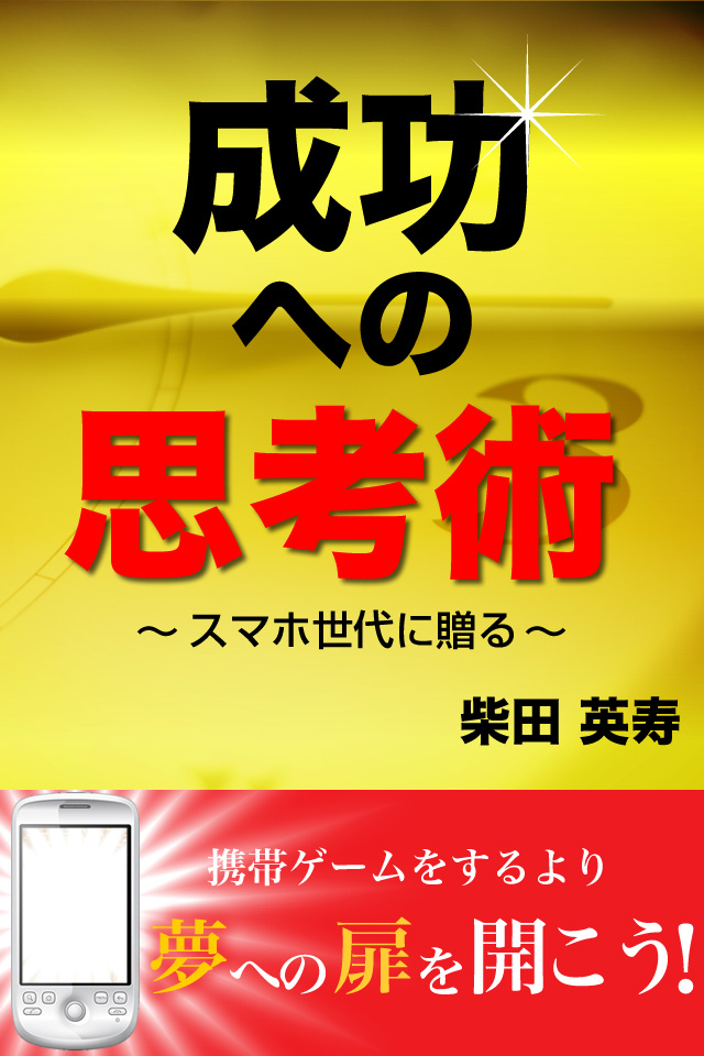 スマートフォン向け電子書籍アプリ 『成功への思考術 ~スマホ世代に贈る~』をGoogle playにリリース! 現在リリースセールを開催中!71%オフで販売!!
