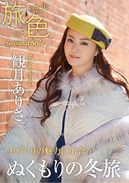 トラベル ウェブ マガジン「旅色 Seasonal Style」Vol.8を公開 表紙・巻頭グラビア インタビューは観月ありささん
