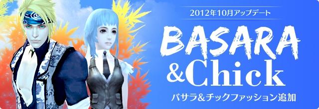 ハイファンタジーMMORPG『パーフェクトワールド -完美世界-』2012年10月アップデート『BASARA&Chick』実施のお知らせ